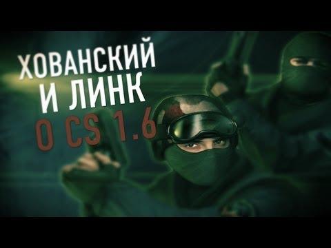 Хованский и Линк о CS 1.6