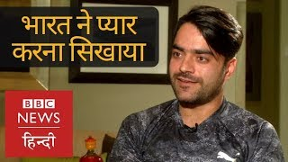Afghan Cricketer Rashid Khan talks about Indian Culture and Virat-Dhoni (BBC Hindi)