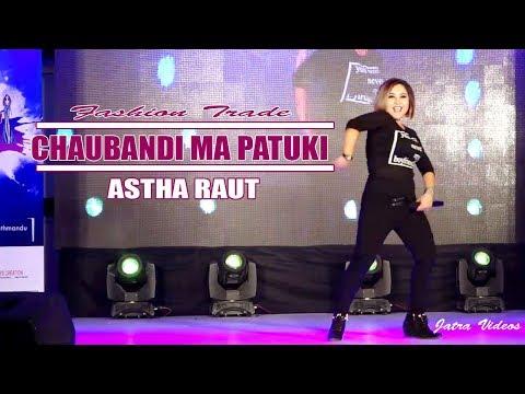 Video Chaubandi Ma Patuki || Astha Raut || Live Stage Performance || Fashion Trade download in MP3, 3GP, MP4, WEBM, AVI, FLV January 2017