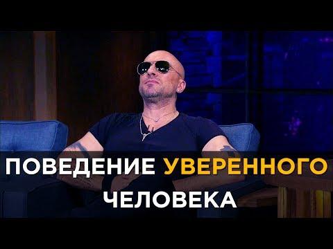 Как себя ведёт уверенный человек. Анализ языка тела - DomaVideo.Ru