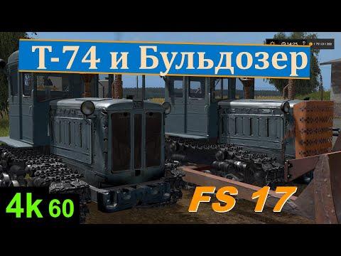 T-74 HTZ 27.08.19 v1.0.0.0