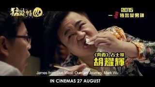 Undercover Duet   Official Trailer  27 Aug 2015