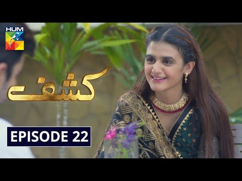 Kashf Episode 22 | English Subtitles | HUM TV Drama 8 September 2020