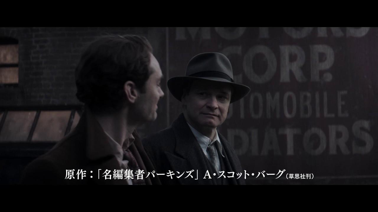 映画『ベストセラー 編集者パーキンズに捧ぐ』 予告篇