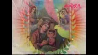 ▶ Ethiopian Orthodox Mezmur - Timesleni ትመስለኒ