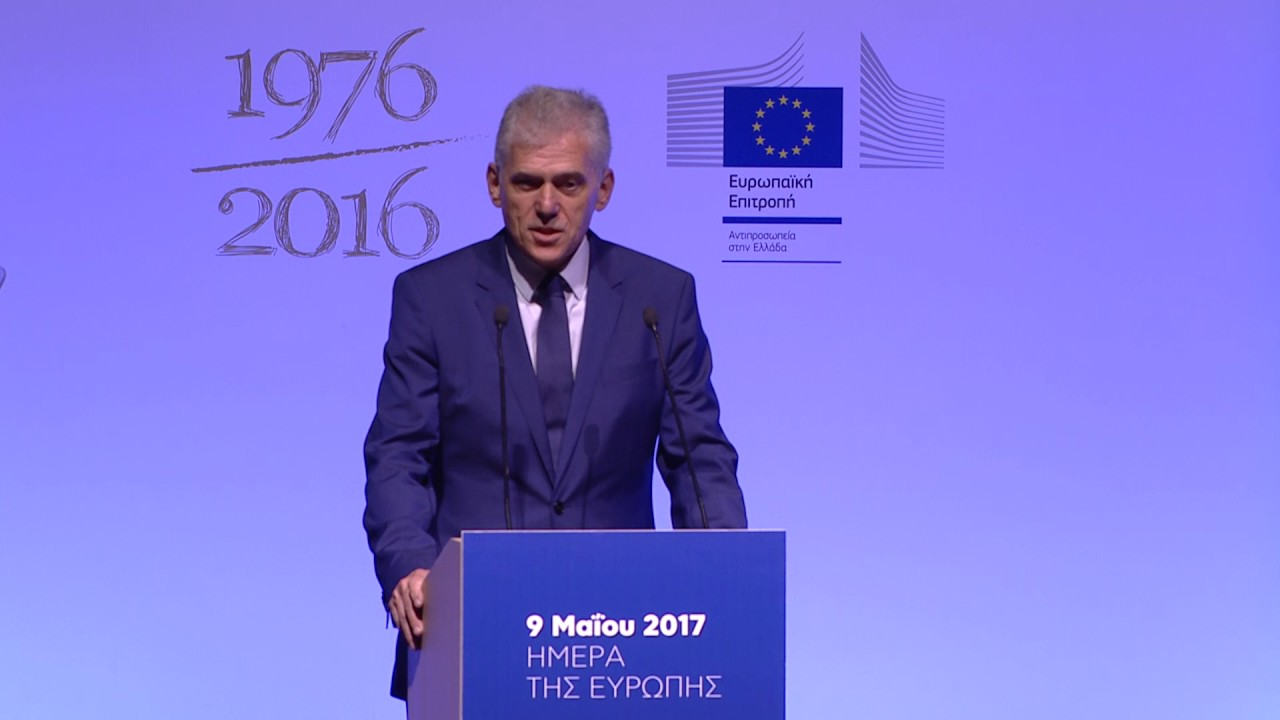 #GR40EC Επετειακή εκδήλωση – 40 χρόνια Ευρωπαϊκή Επιτροπή στην Ελλάδα – Ημέρα της Ευρώπης