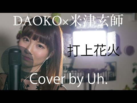 DAOKO × 米津玄師『打上花火』 cover by Uh.