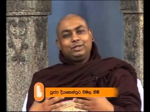sinhala dhamma desana - බෞද්ධයා රූපවාහිනිය ඔස්සේ විකාශය වු වටිනා ධර්ම දේශනා. මෙය සියළු සත්වයාටම නිර්වානාවබෝදය...