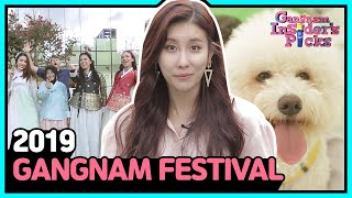 Gangnam Becomes a Stage! 2019 Gangnam Festival part.2 (강남 페스티벌)