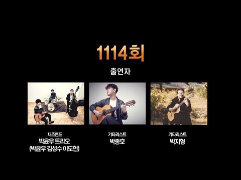 1114회 서초금요음악회 (2020.05.08)