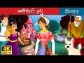 ථෙ ළzය් ඝිර්ල් | Lazy Girl in Sinhala | Sinhala Cartoon | Sinhala Fairy Tales