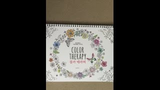 This is a silent flip through of the 'Color Therapy' Anti Stress Adult Coloring Book. You can read my comprehensive review at http://iiiireader.com/?p=2012.