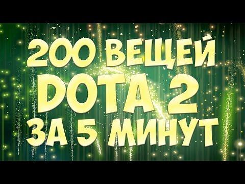 200 ВЕЩЕЙ DOTA 2 ЗА 5 МИНУТ