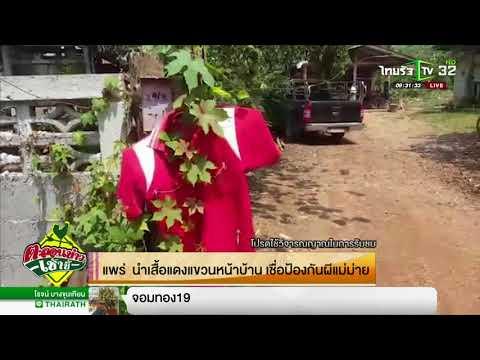 แพร่ นำเสื้อแดงแขวนหน้าบ้าน เชื่อ...ป้องกันผีแม่ม่าย | 19-04-61 | ตะลอนข่าวเช้านี้