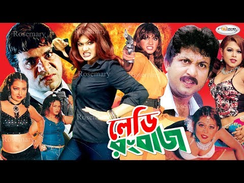 Lady Rongbaz I লেডি রংবাজ I Amin Khan I Moon Moon I Shaiyla I Misha I Action Movie I Rosemary