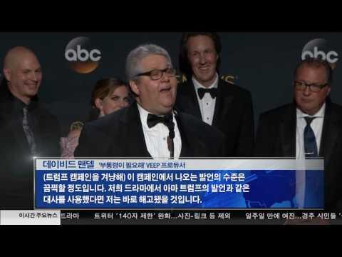 에미상에서도 '트럼프 풍자' 9.19.16 KBS America News