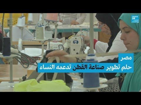 العرب اليوم - حلم تطوير صناعة القطن تدعمه النساء