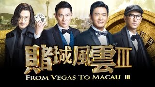 Nonton From Vegas To Macau 3 - Official Trailer (In Cinemas CNY 2016) Film Subtitle Indonesia Streaming Movie Download