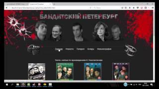 Разработка тематического сайта на примере телесериала Бандитский Петербург
