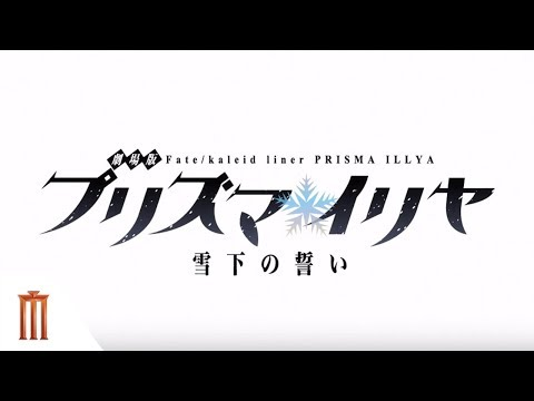 Fate/kaleid liner PRISMA☆ILLYA: The Vow in the Snow - Official Trailer