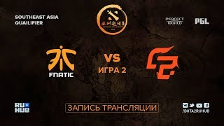 Fnatic vs Fire Dragon, DAC SEA Qualifier, game 2 [Lex, 4ce]