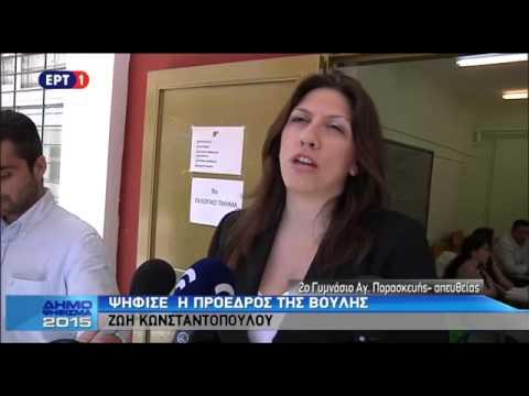 Ζ. Κωνσταντοπούλου: Ο λαός θα διαψεύσει εκείνους που τον εκβίασαν