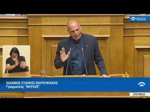 Απόσπασμα από την ομιλία του Γιάνη Βαρουφάκη για το πολυνομοσχέδιο