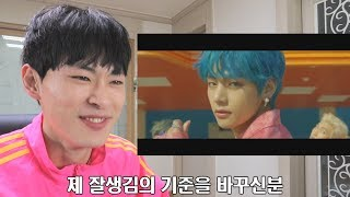 Video The song makes the world more beautiful!! BTS - Boy With Luv MV reaction MP3, 3GP, MP4, WEBM, AVI, FLV April 2019