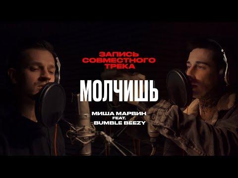 Миша Марвин & Bumble Beezy – Молчишь (запись совместного трека)