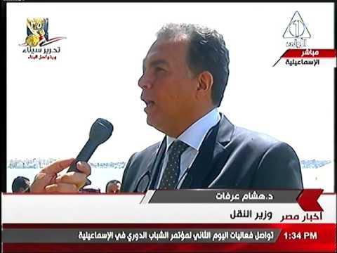 لقاء مع وزير النقل على هامش المؤتمر الثالث للشباب بالاسماعيلية