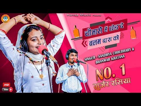 Rajasthani Gurjar Rasiya -चौमासे में छोड़ दे बालम दारु को - Bhanwar Khatana & Sandhya Chaudhary