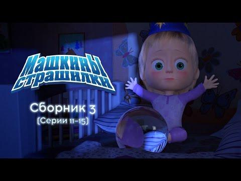 Машкины Страшилки - Сборник 3 (11-15 серии) Новые серии 2016! (видео)