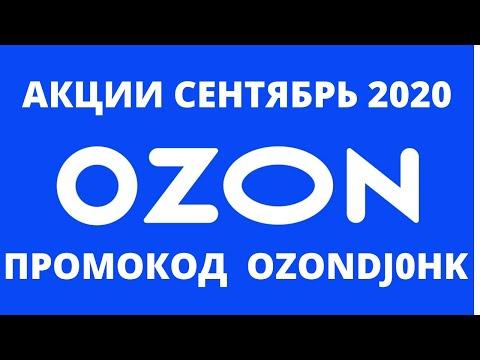 😍 OZON ПРОМОКОД OZONDJ0HK 😎🔥АКЦИИ НА СЕНТЯБРЬ видео