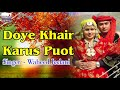 Doye Khair Karus Puot | Best Romantic Kashmiri Song | Waheed Jeelani | Kashmir Valley