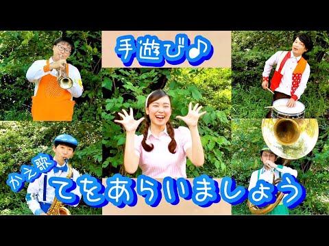 【手遊び】てをあらいましょう *神奈川「バーチャル開放区」*の画像