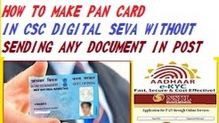 HOW TO MAKE PAN CARD IN CSC DIGITAL SEVA WITHOUT SENDING ANY DOCUMENT IN POST NSDL PAN Card l