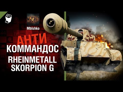 Rheinmetall Skorpion G - Антикоммандос №26 - от Mblshko [World of Tanks]