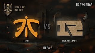 MSI 2018: Полуфинал. RNG vs FNC. Игра 3. / LCL