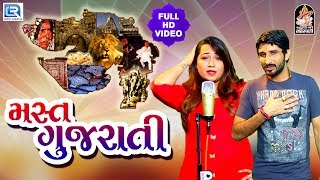 image of Mast Gujarati - Gaman Santhal, Kiran Gajera | FULL VIDEO | New Gujarati DJ Song 2017 | RDC Gujarati