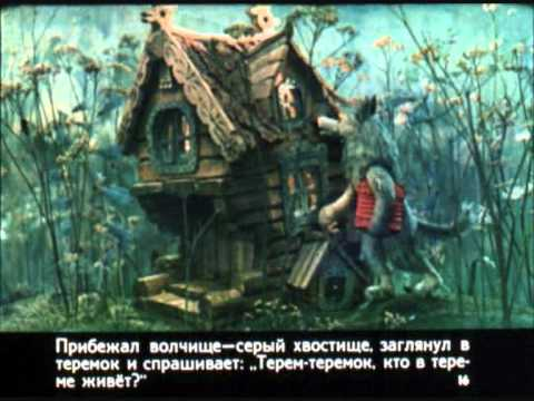 Теремок - Диафильмы