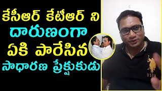 Comman Man Sensational Comments On Kcr About The 4 tears Goverment