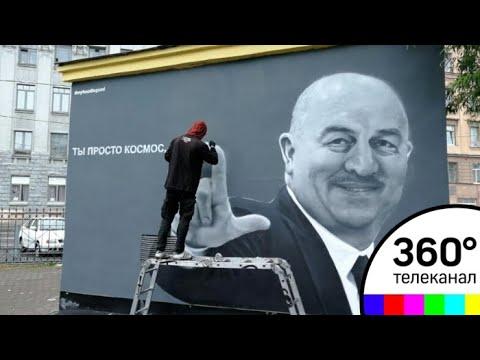 «Ты просто космос Стас»: в Санкт-Петербурге появилось граффити с Черчесовым - DomaVideo.Ru