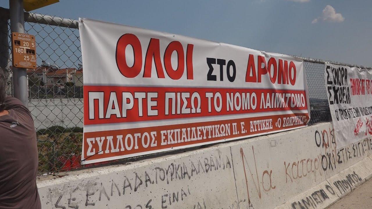 Απεργούν δάσκαλοι και νηπιαγωγοί -Συγκέντρωση στο υπουργείο Παιδείας
