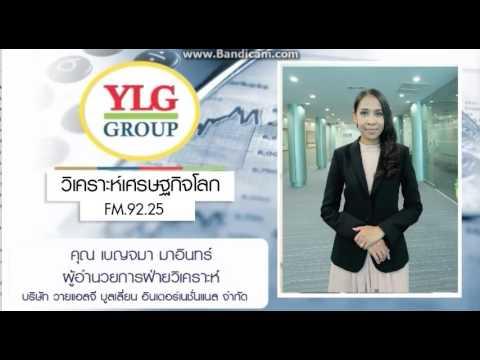 วิเคราะห์เศรษฐกิจโลก By YLG 24-07-60