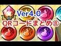 【妖怪ウォッチ3】Ver4.0 QRコードまとめ⑧(地獄ストーン∞、超(赤、オレンジ、水色。紫、黄色)コイン