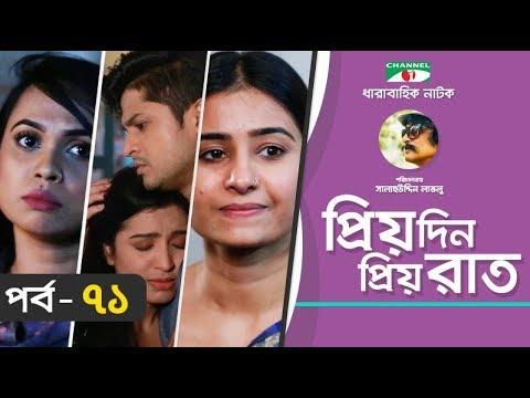 Download Priyo Din Priyo Raat | Ep 71 | Drama Serial | Niloy | Mitil | Sumi | Salauddin Lavlu | Channel i TV hd file 3gp hd mp4 download videos