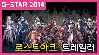 Видео к игре Lost Ark из публикации: Lost Ark - Увидимся на E3 2015?