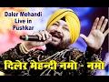 नमो नमो दलेर मेहंदी    Daler Mehandi    The Sacred Pushkar    Dainik bhaskar    Roots Of Pushkar