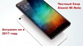 Честный обзор Xiaomi Mi Noteа вот и ссылка на стеб: https://www.youtube.com/watch?v=Zt0QsQGlgx4А вот мой канал заходите,смотрите,подписывайтесь:https://www.youtube.com/channel/UCJuhehXg-GrsHhXbF_le21w