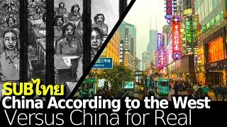China : western MSM (gov. intel) BS vs. reality